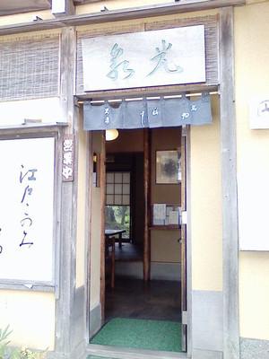 Nec_0586
